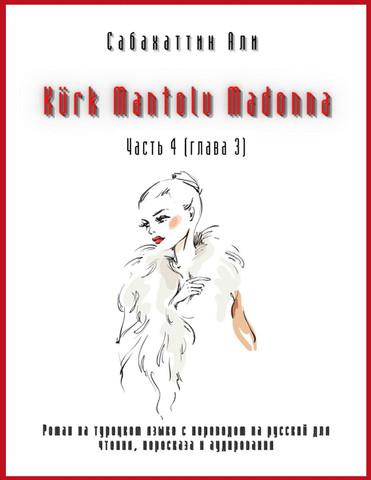 Kürk Mantolu Madonna. Часть 4 (глава 3). Роман на турецком языке с переводом на русский для чтения, пересказа и аудирования