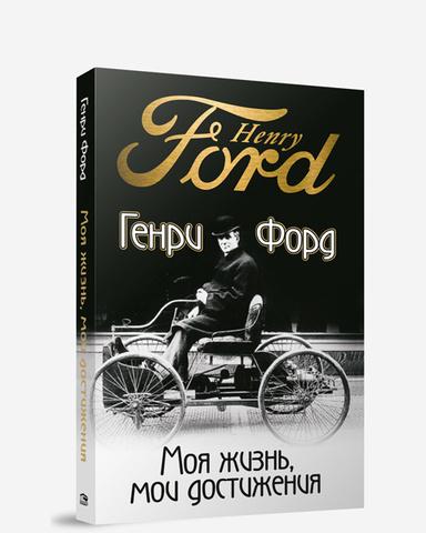 Моя жизнь мои достижения Генри Форд мемуары книга по лидерству истории успеха бизнесу