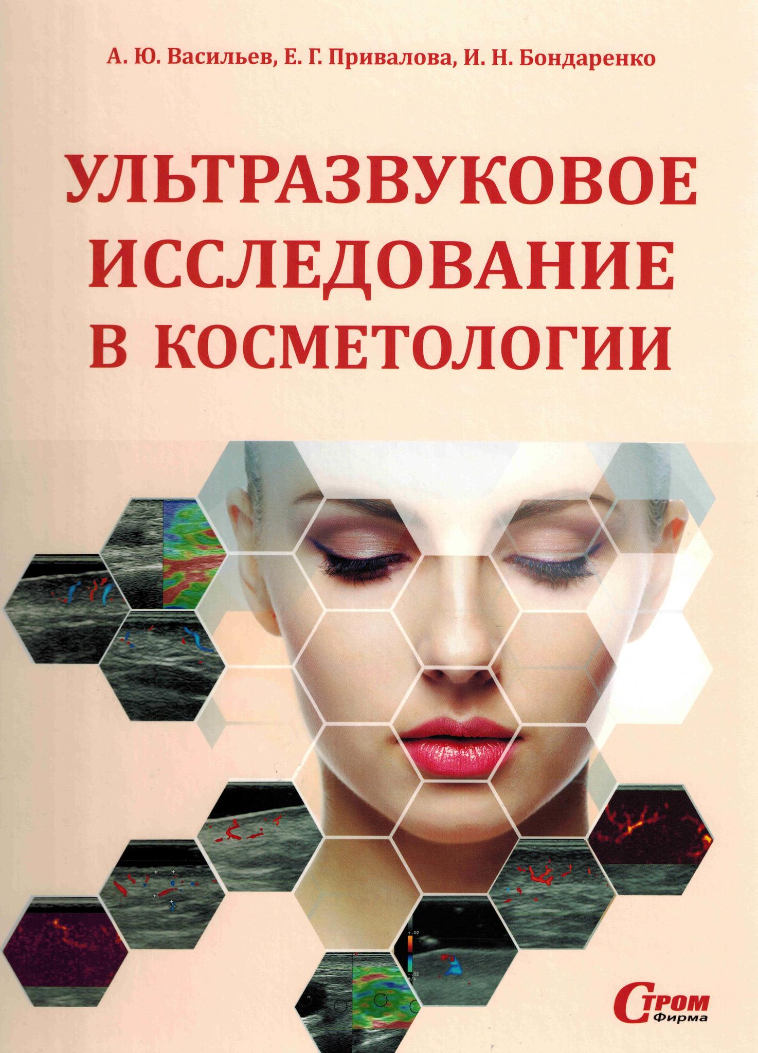 Новинки Ультразвуковое исследование в косметологии uzvk.jpg