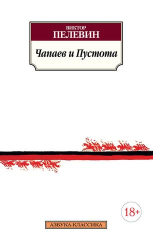 Чапаев и Пустота | Пелевин В.