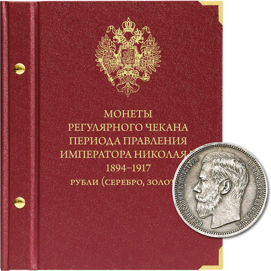 """Альбом для монет """"Регулярного чекана периода правления императора Николая II. 1894-1917. Рубли (серебро, золото)"""""""