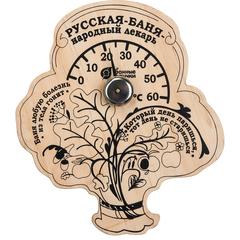 Термометр «Пословицы» 16х18 см