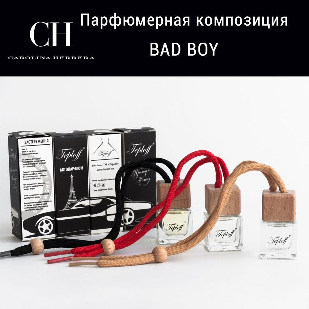 Автопарфюм Carolina Herrera Bad Boy 7  мл