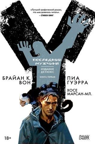 Y: Последний мужчина. Книга 1 (Б/У)