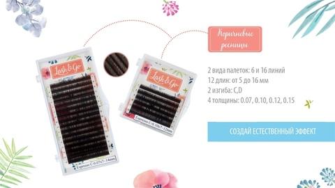 Купить Коричневые ресницы Lash Go 16 линий (Эспрессо), микс длин - на официальном сайте Lash-Go.ru