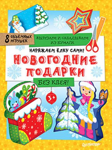 Наряжаем ёлку сами! Новогодние подарки. Вырезаем и складываем из бумаги. Без клея! 8 объёмных игрушек 3+