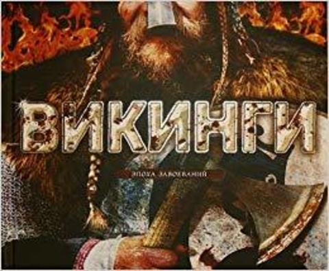 Викинги. Эпоха завоеваний