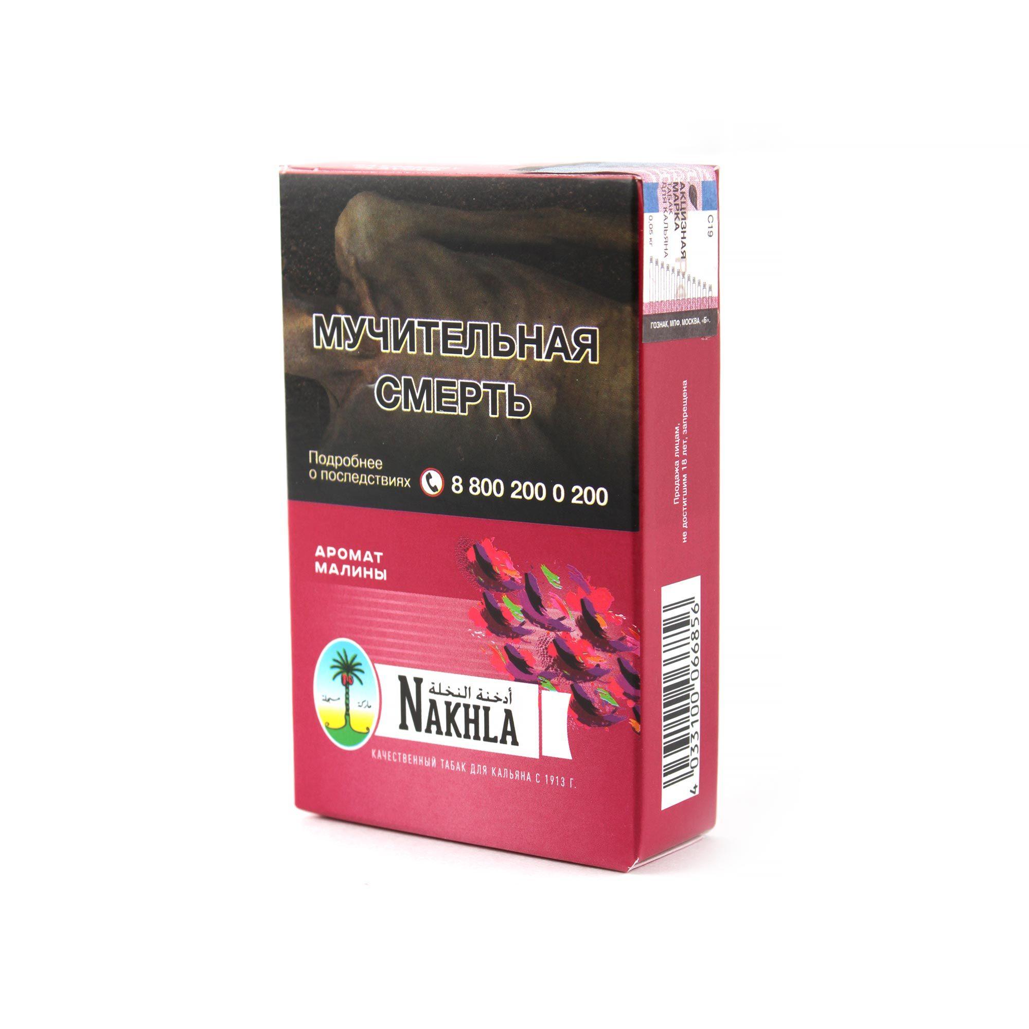 Табак для кальяна Nakhla Raspberry 50 гр