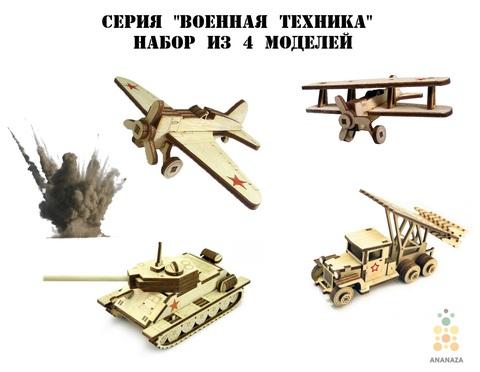 Набор №4 из 4 моделей