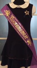 Лента «Воспитатель» шелк фиолетовый