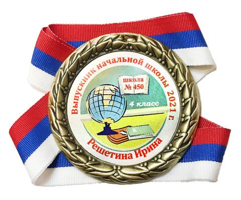Медаль «Выпускник начальной школы» на ленте триколор (Глобус)