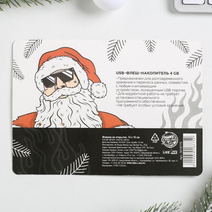 Флешка на открытке «Крутого нового года», 4 Гб