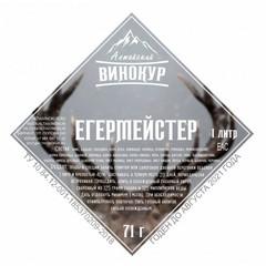 Набор для настаивания Алтайский винокур Егермейстер, 71 г на 1 л