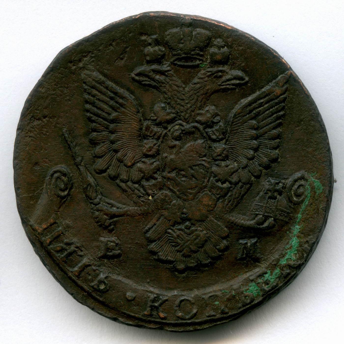 5 копеек 1784 г. ЕМ. Екатерина II XF
