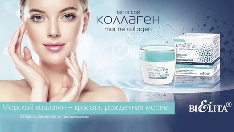 Комплекс ухода МОРСКОЙ КОЛЛАГЕН marine collagen