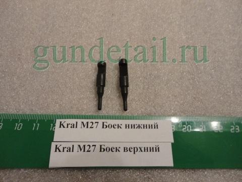 Боек нижний и верхний Kral М27
