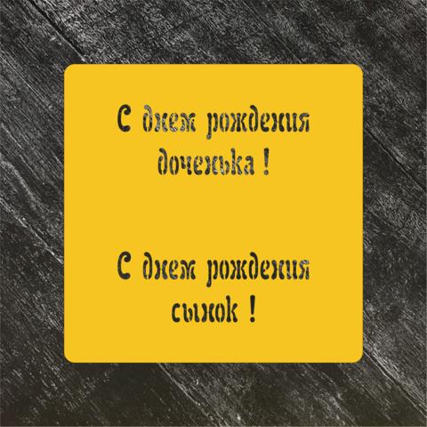 Трафарет Надписи №11 С днём рождения!
