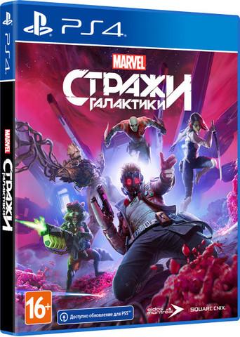 Стражи Галактики Marvel (PS4, русская версия)
