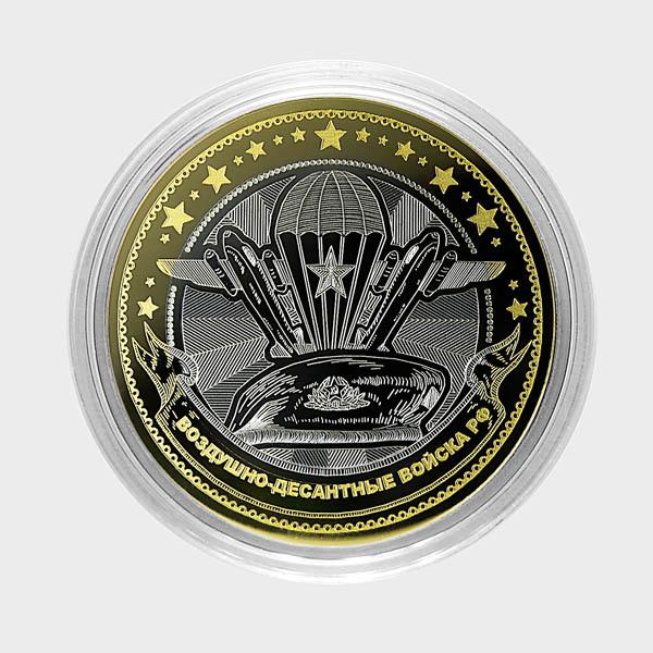 ВДВ РФ Гравированная монета 10 рублей