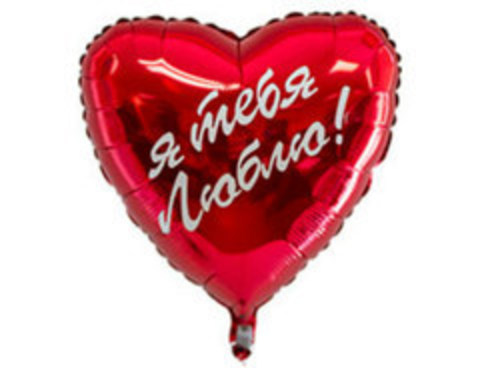 F Сердце РУС Я тебя люблю 18