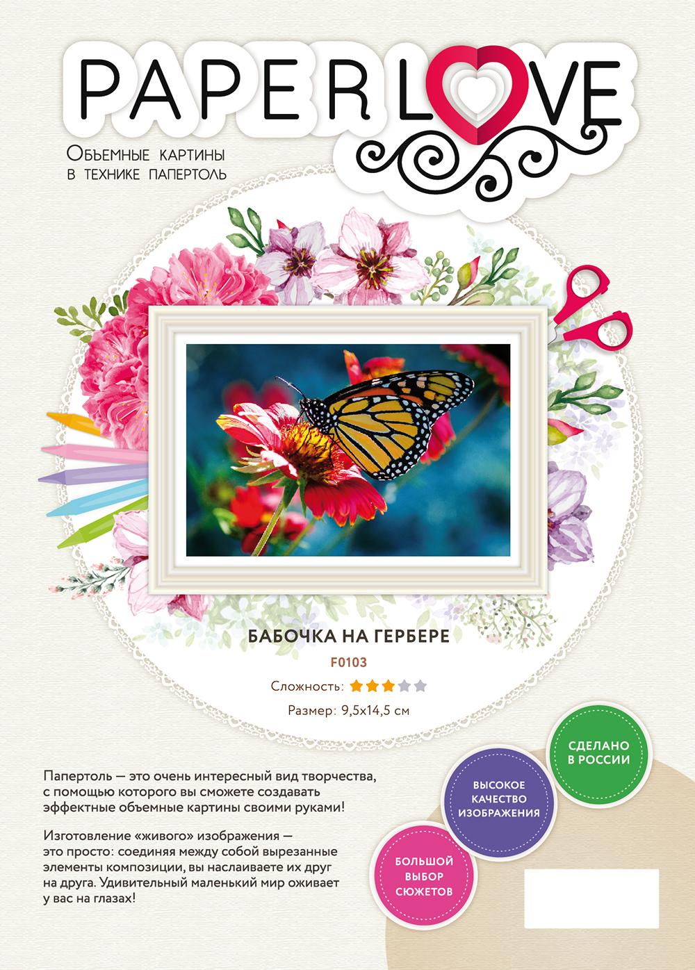 Папертоль Бабочка на гербере — фотография обложки.