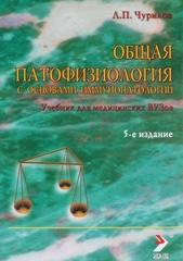 Общая патофизиология с основами иммунопатологии