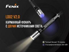 Карманный фонарь Fenix LD02 V2.0