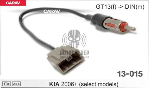 Антенный переходник Carav 13-015 Kia/Hyundai