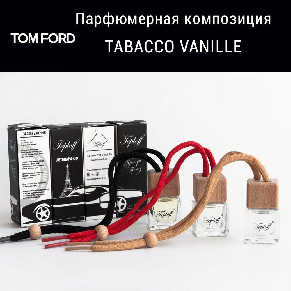 Автопарфюм Tom Ford Tabacco Vanille 7  мл