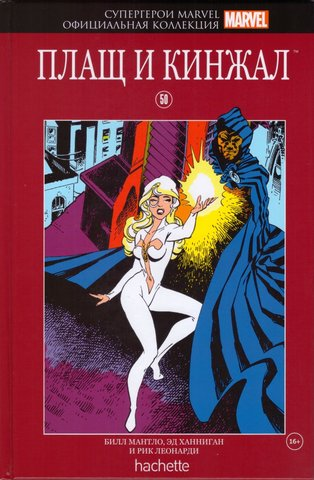 Супергерои Marvel. Официальная коллекция №50. Плащ и Кинжал