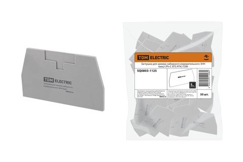 Заглушка для зажима наборного измерительного ЗНН 6мм2 (Ph-C ATS-RTK) TDM