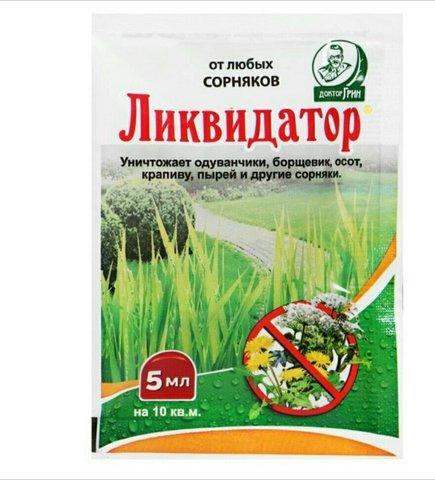 Ликвидатор гербицид