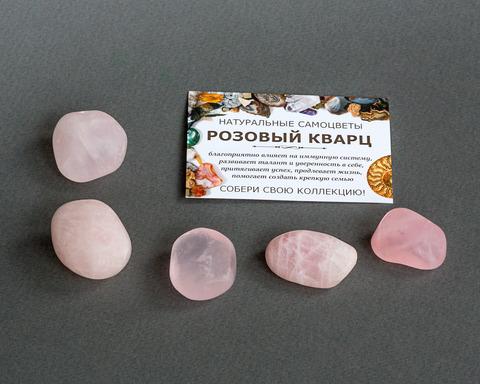 Розовый кварц (5 камней)