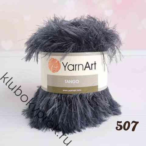 YARNART TANGO 507, Графит