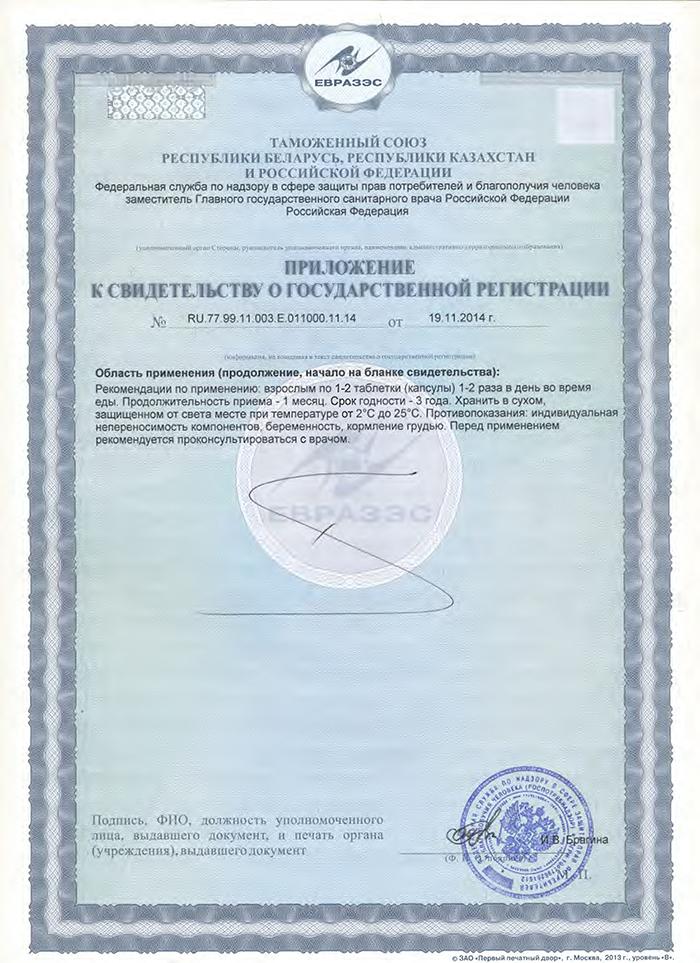 Бономарлот - Свидетельство о Госрегистрации приложение