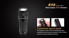 Купить недорого фонарь светодиодный Fenix E15 Cree XP-G2 LED, 450 лм, аккумулятор