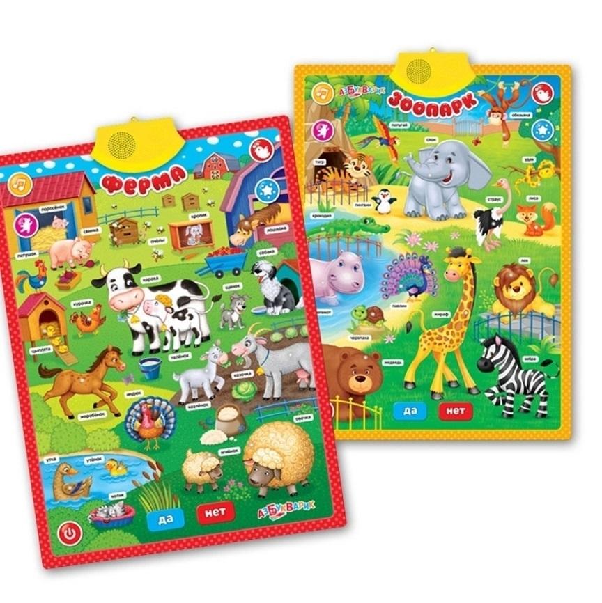 Новинки Говорящие плакаты для детей plakat-dlya-detei.jpg