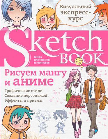 Sketchbook. Рисуем мангу и аниме