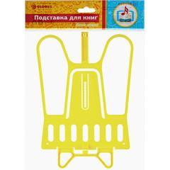 Подставка для книг Глобус пластиковая желтая