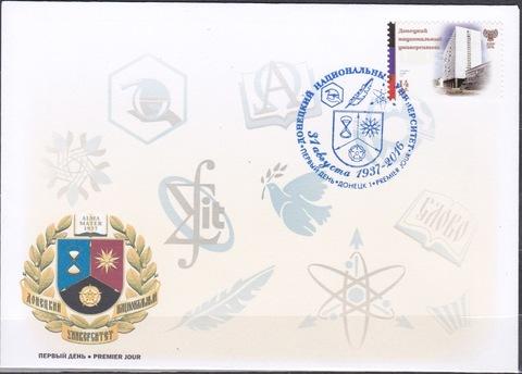 Почта ДНР(2016 08.31)Донецкий национальный университет КПД