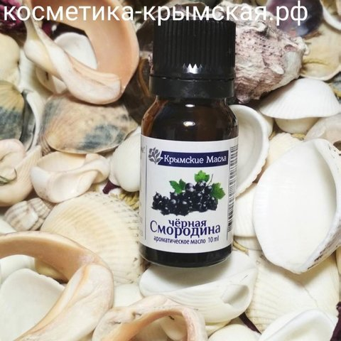 Ароматическое масло «Смородина»™Крымские масла