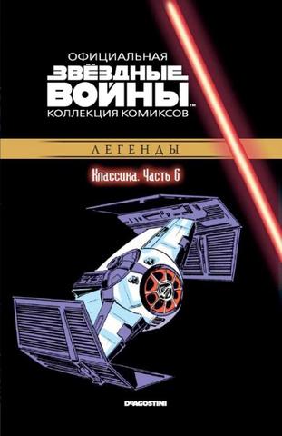 Звёздные войны. Официальная коллекция комиксов. Том 6. Классика. Часть 6 (Б/У)