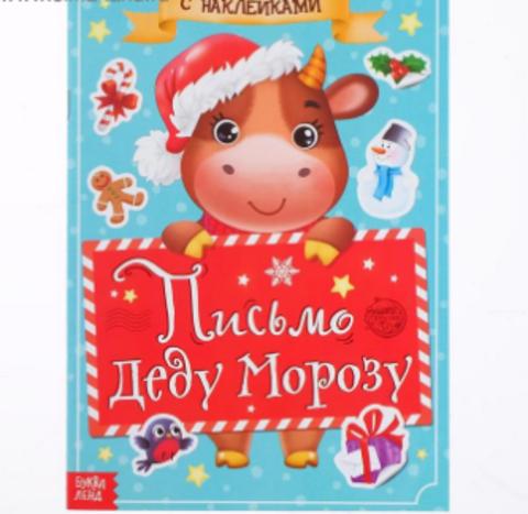 071-4337 Письмо Деду Морозу с наклейками «Телёнок», 12 стр.