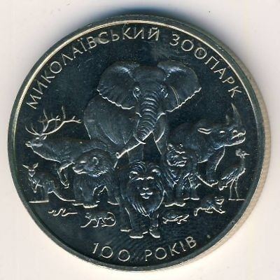 2 гривны. 100 лет Николаевскому зоопарку. 2001 год