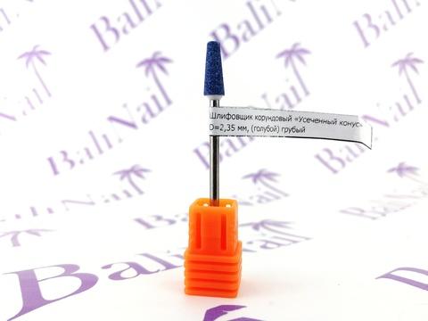 Шлифовщик корундовый «Усеченный конус» D=2,35 мм, (голубой) грубый