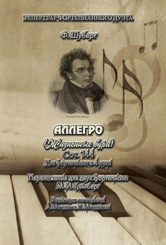 АЛЛЕГРО (Жизненные бури). Соч. 144, для фортепиано в четыре руки. Электронный вариант