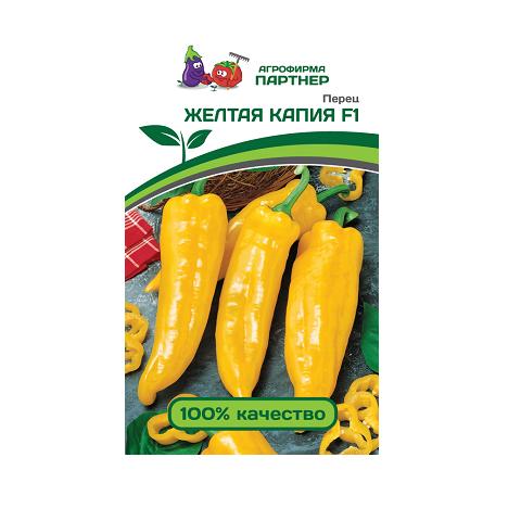 Желтая капия F1 5шт 2-ной пак перец (Партнер)