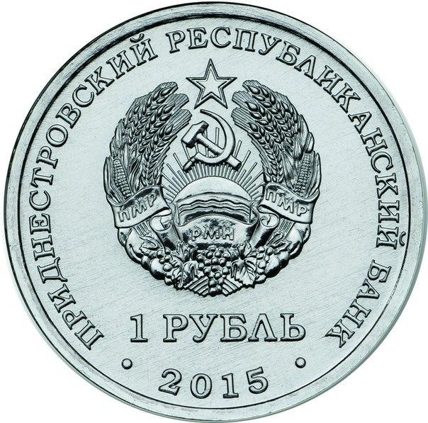 1 рубль Приднестровья Знак рубля 2015 год