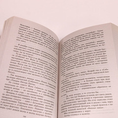Книга «Москва и москвичи», Гиляровский