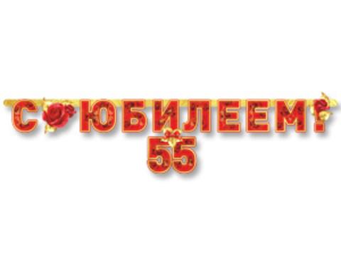 Растяжка С Юбилеем 55